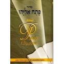Siddour Patah Eliyahou Phonétique