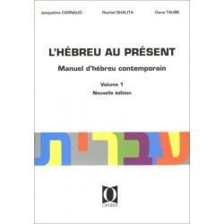 L'hébreu au présent