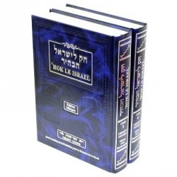 HOK LEISRAEL VAYIKRA / 2 VOLUMES