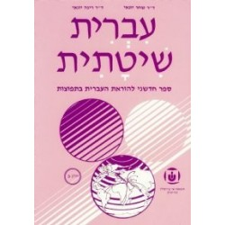 Systematic Hebrew. Tome 2