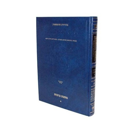Talmud Artscroll: MEGUILA
