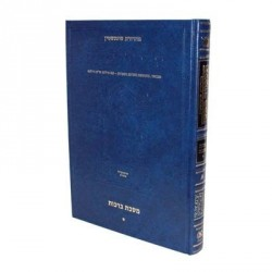 Talmud Artscroll : KIDOUCHIN TOME 1
