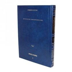 Talmud Artscroll : BAVA METSIA