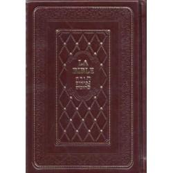 La Bible Hébreu Français / Version luxe