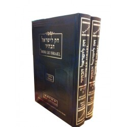 HOK LEISRAEL DEVARIM / 2 VOLUMES