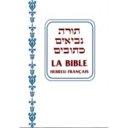 LA BIBLE  HEBREU-FRANCAIS