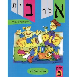Aleph bet - Yeladim Lomdim Ivrit 2
