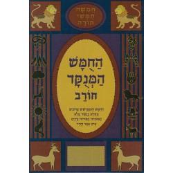 Houmach Horev avec Rachi ponctué - Bamidbar