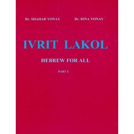 Ivrit Lakol T1