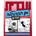 Ivrit min Hathala T2 Bet