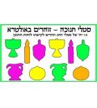 10 Symboles de Hanouka fluorescent