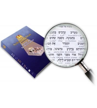 Sidour Tefilah Porte de la Délivrance - Traduit mot-à-mot (poche)
