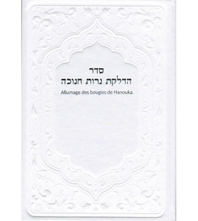 Seder de Hanouka - Allumage des bougies