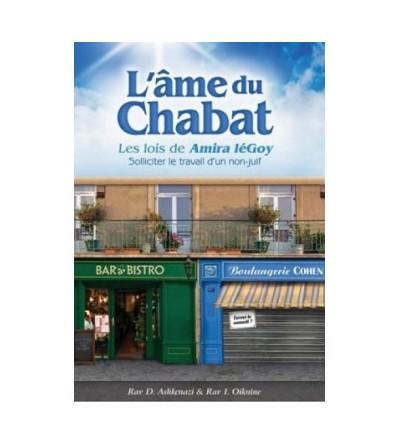L'âme du chabbat - Solliciter le travail d'un non juif