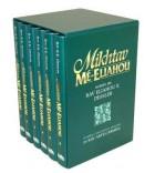 Mikhtav Mé-Eliahou - Coffret 6 vl