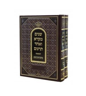 Shnayim Mikra V'Echad Targum - Coffret Luxe