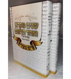 Shnayim Mikra V'Echad Targum - Coffret 2 vl