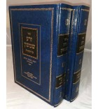 Sefer Zera Chimchon - Coffret 2vl