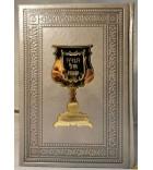 Haggada de Pessah - Luxe cuir
