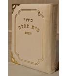 Siddour Beth Tefila - Luxe cuir