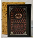 Sefer Tehilim Beth Tefila Psaumes de David - Luxe cuir