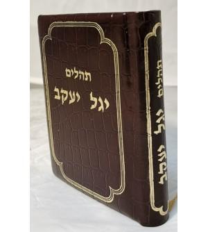 Tehilim Ygal Yaacov Psaumes de David - Luxe cuir