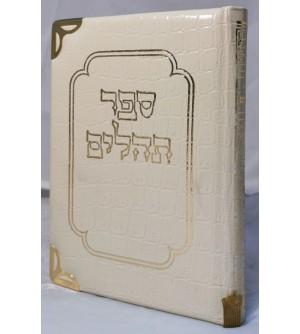 Siddour Tehilim Beth Yaacov Psaumes de David - Luxe cuir