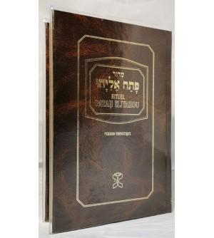 Siddour Patah Elyahou Phonétique - Luxe