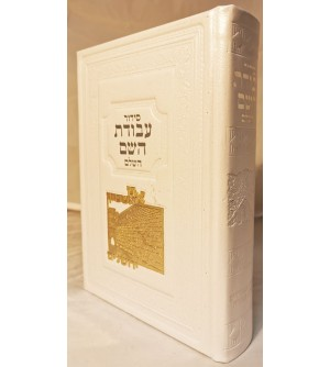 Sidour Avodat Hachem - Luxe Blanc