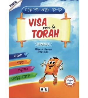 Passeport pour la Torah - Niveau 2