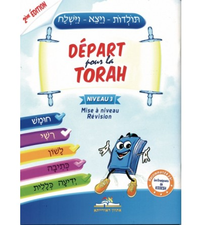 Passeport pour la Torah - Niveau 1