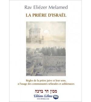 La prière d'Israël