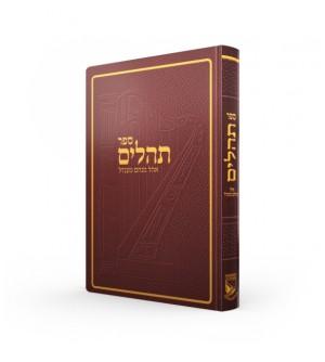 Téhilim Ohel Mena'hem Mendel Edition Tsivot Hachem