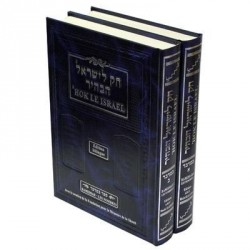 HOK LEISRAEL Set complet / 10 volumes