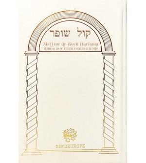 MaHzor Roch Hachana - Kol Chofar blanc
