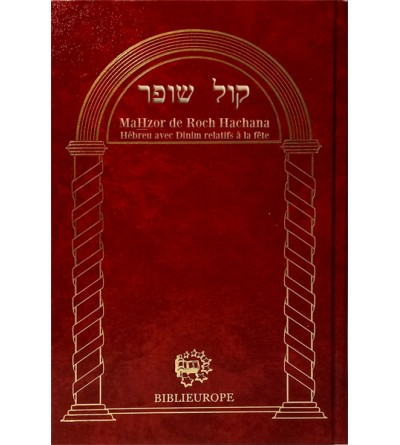 MaHzor Roch Hachana - Kol Chofar bordeaux