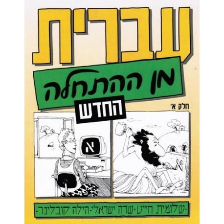 CD Ivrit min Hathala T1 Aleph