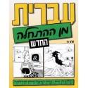 CD partie 1 Ivrit min Hathala T1 Aleph