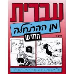 CD partie 2 Ivrit min Hathala T1 Aleph