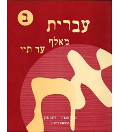 Ivrit Me'Alef Ad Tav -Tome Bet