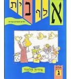 Aleph bet - Yeladim Lomdim Ivrit 3