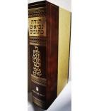 Tanakh Hebreu - Très Grand format