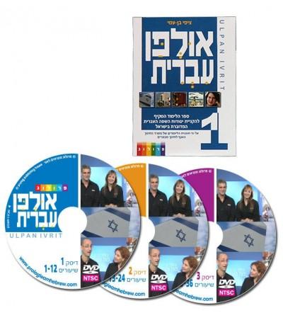 Ulpan Ivrit + 3 DVD