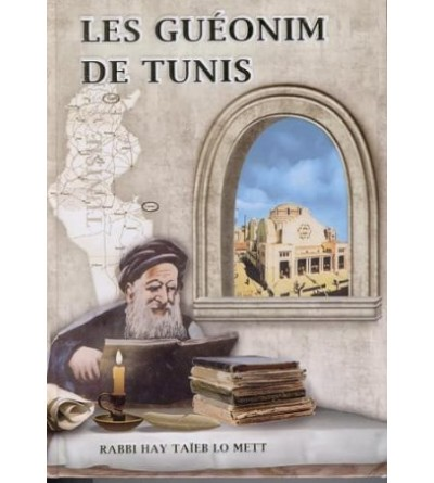 Les Guéonim de Tunis