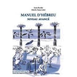 Manuel d'Hébreu. Niveau avancé + 1 CD