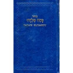 Sidour Patah Elyahou