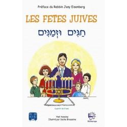 Les fêtes juives - Hagim Ouzemanim