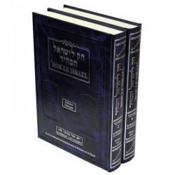 HOK LEISRAEL BAMIDBAR / 2 VOLUMES