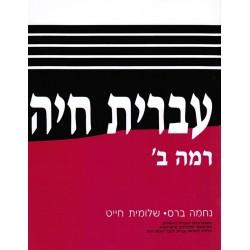 Ivrit Haya 2