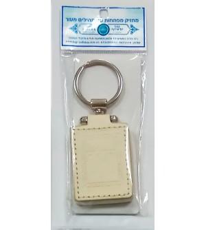 Porte clés Téhilim Beige